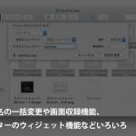 Mac OS X(Yosemite)の機能や設定!今更聞けない物から意外と知られてない物まで色々